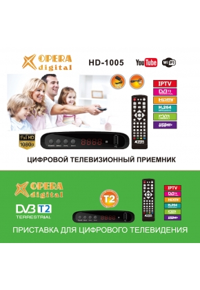 Т2 тюнер Opera Digital HD-1005 FullHD, 32 канала, Wi-Fi, Youtube